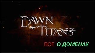 Dawn of Titans | ВСЕ о ДОМЕНАХ | Захват и защита доменов |