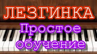 Лезгинка!Простое обучение лезгинки на фортепиано.