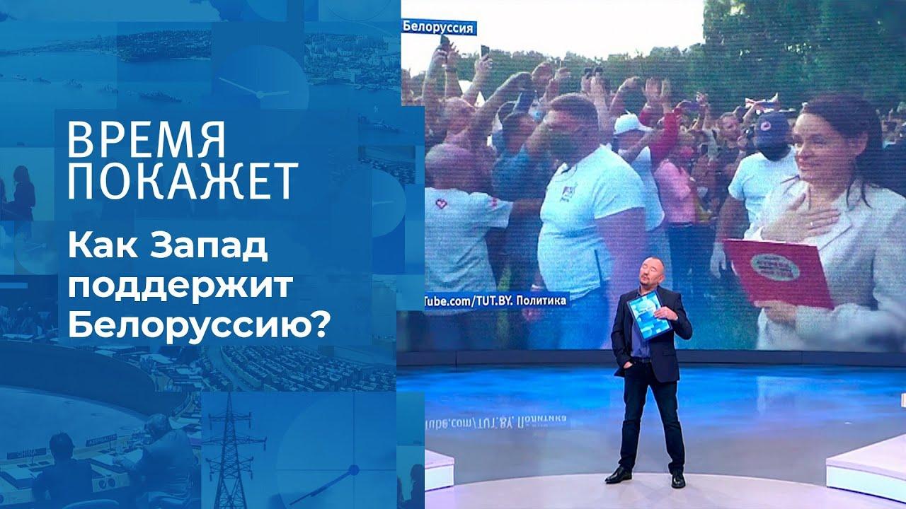 Время покажет выпуск от 08.10.2020 Белорусский вопрос.