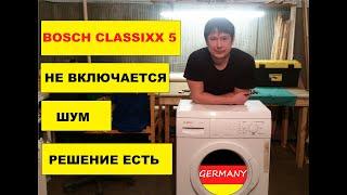 Ремонт стиральной машины BOSCH CLASSIXX 5, замена подшипников, полный разбор и сборка.
