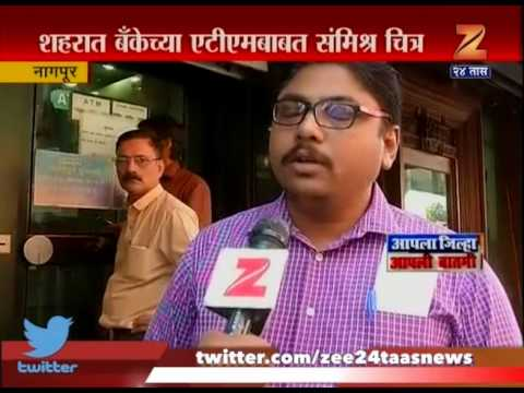 Nagpur | People Angry For No Cash In Atm