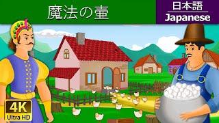 魔法の壷 | The Magic Pot in Japanese | 昔話 | おとぎ話 | 子供 寝る|...