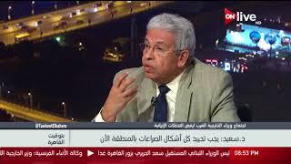 بتوقيت القاهرة - د. عبدالمنعم سعيد: نحتاج إلى مشروع للأمن الإقليمي لعموم المنطقة