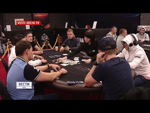 Интеллект и логика. В Сочи прошел покерный турнир для СМИ