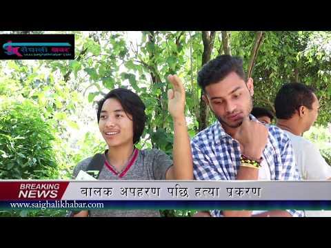 Breaking News - दुई अपहरणकारीका बस्ने ठाउँ  छेउको मान्छे हरु के भन्छन || Bhaktapur Encounter