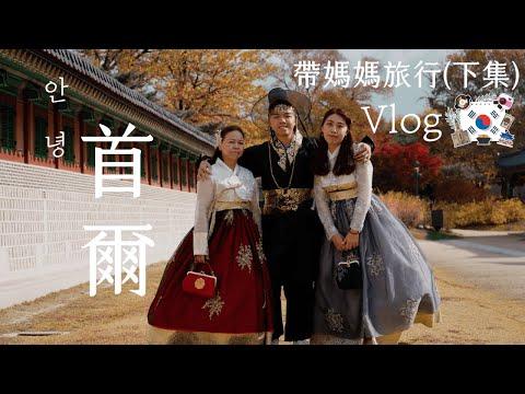 韓國旅遊 ‖ Seoul x Jeju | 自由行Vlog | 美食+美景 秋日家族旅遊안녕서울🍁(下) | family trip let's go