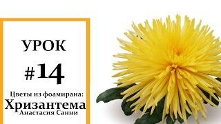 Хризантема (Анастасия Сан) мастер класс, Фоамиран цветы, Мастер класс из фоамирана Foam Flouwers