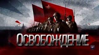 «Освобождение» , Штурм Берлина(2 апреля 1945 Германия. Фильм о блестящих операциях Красной Армии в Европе, о том какой ценой досталась эта..., 2015-05-09T03:18:56.000Z)