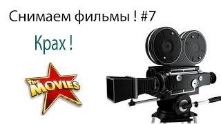 Снимаем фильмы ! Крах ! #7