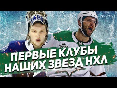 ОВЕЧКИН, ПАНАРИН, КУЧЕРОВ: кто ВОСПИТАЛ ЗВЕЗД НХЛ из РОССИИ?