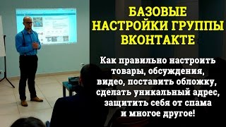 Настройки группы в социальной сети ВКонтакте