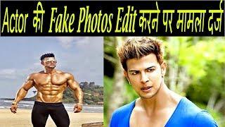 इस Actor की Fake Photos Edit करने पर मामला दर्ज