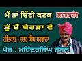 Duet | ਮੈਂ ਤਾਂ ਚਿੱਟੀ ਕਣਕ ,ਤੂੰ ਏਂ ਬੇਰੜਾ ਵੇ | Surjit Singh Sital & Surjit Kaur | Chattar Singh Parwana