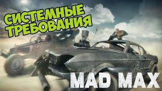 Mad Max Безумный Макс - Системные требования АНАЛИТИКА