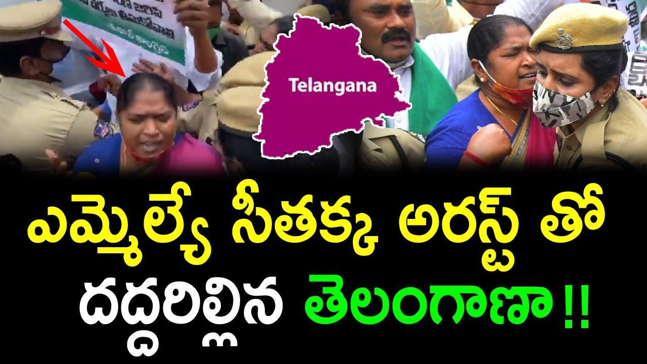 ఎమ్మెల్యే సీతక్క అరస్ట్ తో దద్దరిల్లిన తెలంగాణా !  || SEETHAKKA ARREST || TELANGANA LATEST NEWS
