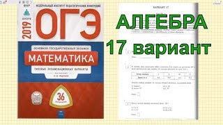 Разбор новых вариантов ОГЭ по математике 2019. Вариант 17.
