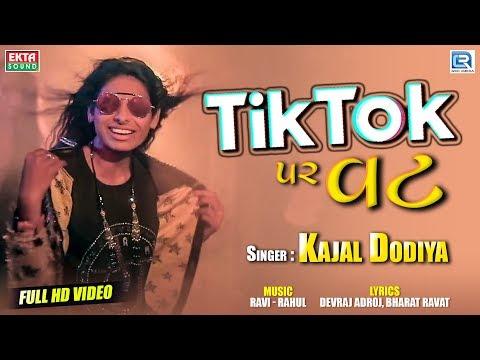 Tik Tok Par Vat - KAJAL DODIYA   TIK TOK SONG   HD Video   New Gujarati Song 2019   RDC Gujarati