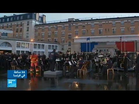 ...فرق إطفاء مدينة باريس تكرم المغني الراحل جوني هاليدا  - نشر قبل 2 ساعة