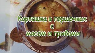 Картошка в горшочках с мясом и грибами (Рецепты от E-Culinar.ru)