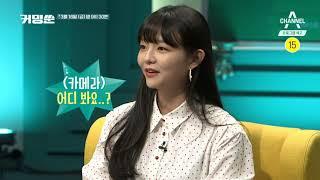 [커밍쑨 예고] 영화 '소공녀'의 이솜x안재홍, 똘기 대방출! / 채널A 커밍쑨 4회