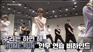 [INSIDE SEVENTEEN] 'HOME;RUN' 안무 연습 비하인드 ('HOME;RUN' DANCE PRACTICE BEHIND)