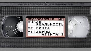 Видеосалон VHSник (выпуск 13) - Новая Реальность, От Винта и Мегадром Агента Z