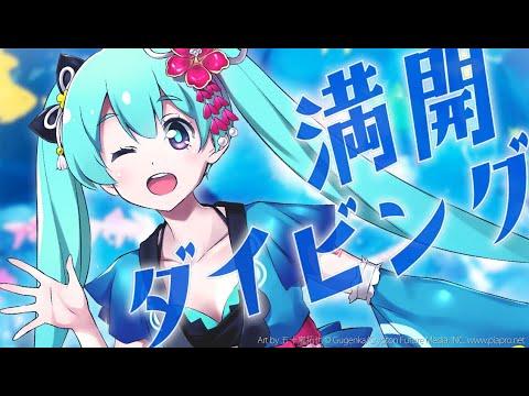 初音ミク公式VRワールド「MIKU LAND 2021 SUMMER VACATION」 テーマソング 満開ダイビング まらしぃ feat. 初音ミク