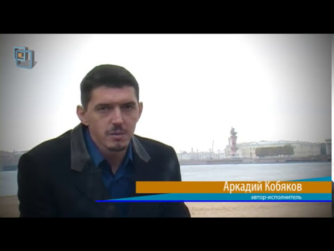 кобяков аркадий интервью в санкт-петербурге 2013г.