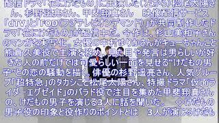 [杉野遥亮]松尾太陽&甲斐翔真とドラマ「花にけだもの」語る 若手イケ...