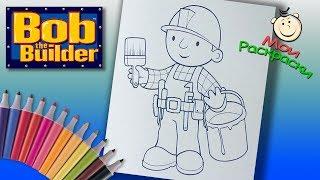 Боб строитель Раскраски Для Детей  Раскраска для Маленьких Боб строитель