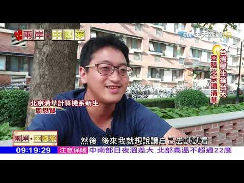 2019.02.10兩岸中國夢/開學了 「台灣學子」在北京 震撼直擊