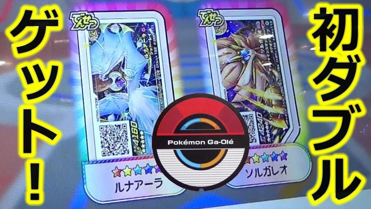 奇跡!?】 1ゲームで☆5を2体(ソルガレオ&ルナアーラ)ゲット