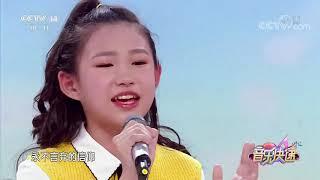 [音乐快递]《蝴蝶》 演唱:潘美希|CCTV少儿