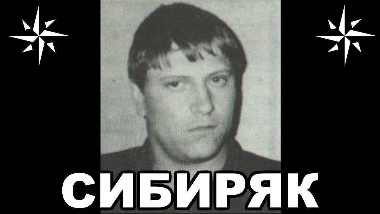 Вор в законе Сибиряк (Сергей Липчанский). Иркутский законник