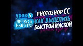 photoshop CC. Как выделить Быстрой Маской