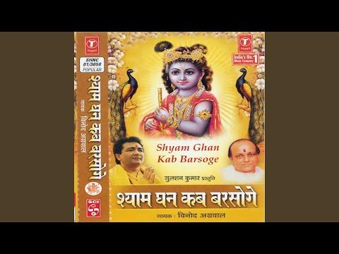 Shyam Ghan Kab Barsoge Aaye, Murli Bajake Mohna