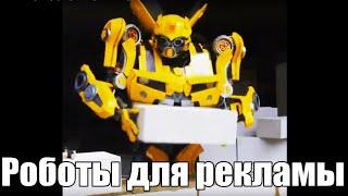 Заказать Трансформеры в Украине  для рекламы