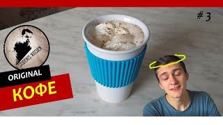 КАК ПРИГОТОВИТЬ САМЫЙ ВКУСНЫЙ КОФЕ (Бразильский кофе) - КУХНЯ СТУДЕНТА(, 2018-04-23T06:30:16.000Z)