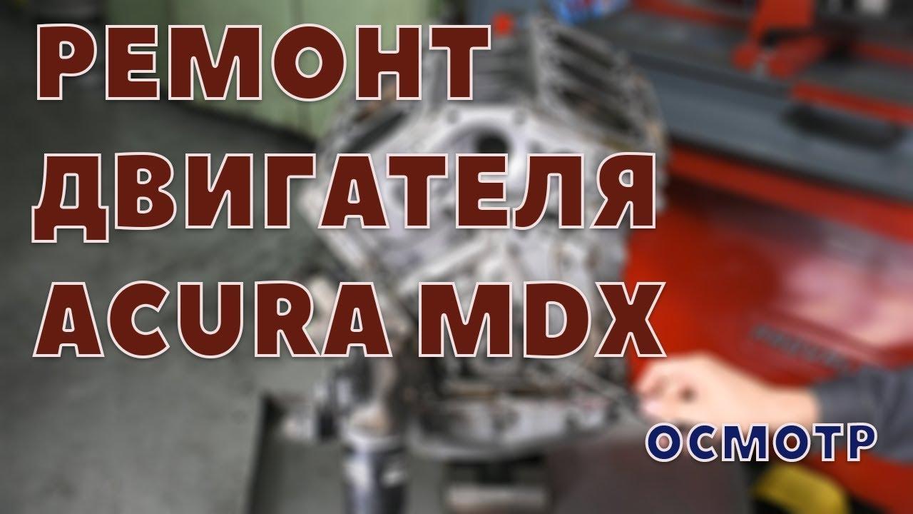 Ремонт двигателя Acura MDX. Исправление ошибок предыдущего автосервиса