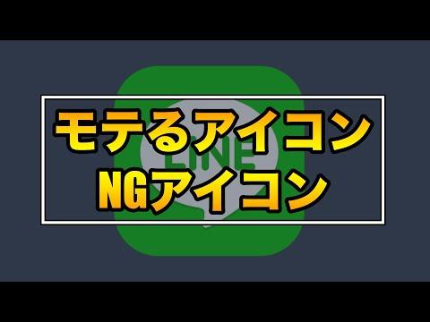 【3つのポイント】モテるLINEアイコン(プロフィール画像)の撮り方とNG画像