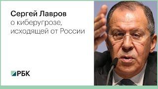Сергей Лавров о киберугрозе, исходящей от России