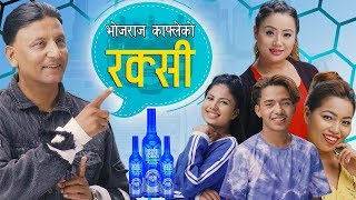New Nepali DJ Song 2076 l Yo Raksi Kasle Banayo l  l Bhojraj Kafle l  Fulbari Music l Melina Thakuri