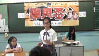 學思盃2016小學組 黃埔宣道小學 對 胡素貞博士紀念學校