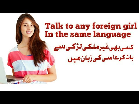 how to talk to a foreign girl