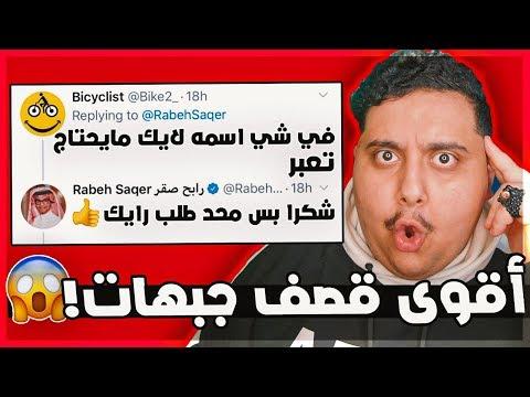أقوى 10 قصف جبهات في تويتر #3 🤯🔥 !! ( سكتشات 😂💔 )