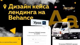 Дизайн кейса лендинга на Behance. Урок Photoshop как оформить кейс в портфолио веб-дизайнера.