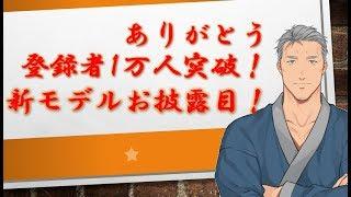 【ありがとう1万人!】舞元啓介と新モデルお披露目雑談【にじさんじSEEDs】