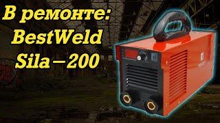 В ремонте: BestWeld Sila-200-CHN