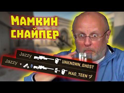 Лютые приколы в играх | WDF 178 | Мамкин снайпер