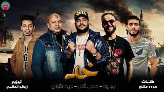 مهرجان خد خد  ( سته الاتلت ) عادل شكل - ابو ليله - وليد الشوالي - 2020